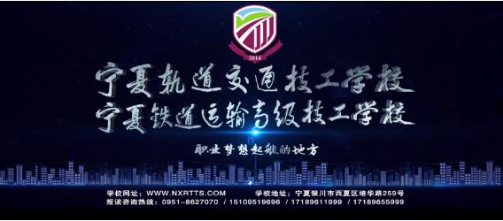 【权威发布】宁夏轨道交通技工学校2021报读指南